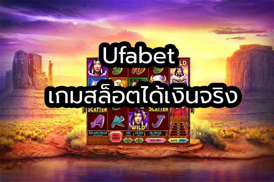 Ufabet เกมสล็อตได้เงินจริง