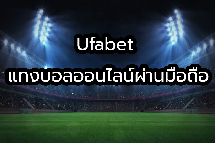 Ufabet แทงบอลออนไลน์ผ่านมือถือ